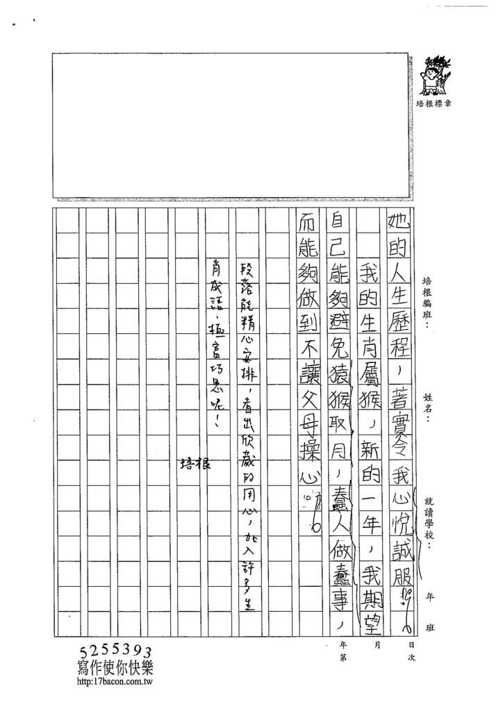104W6310賴欣葳 (3)