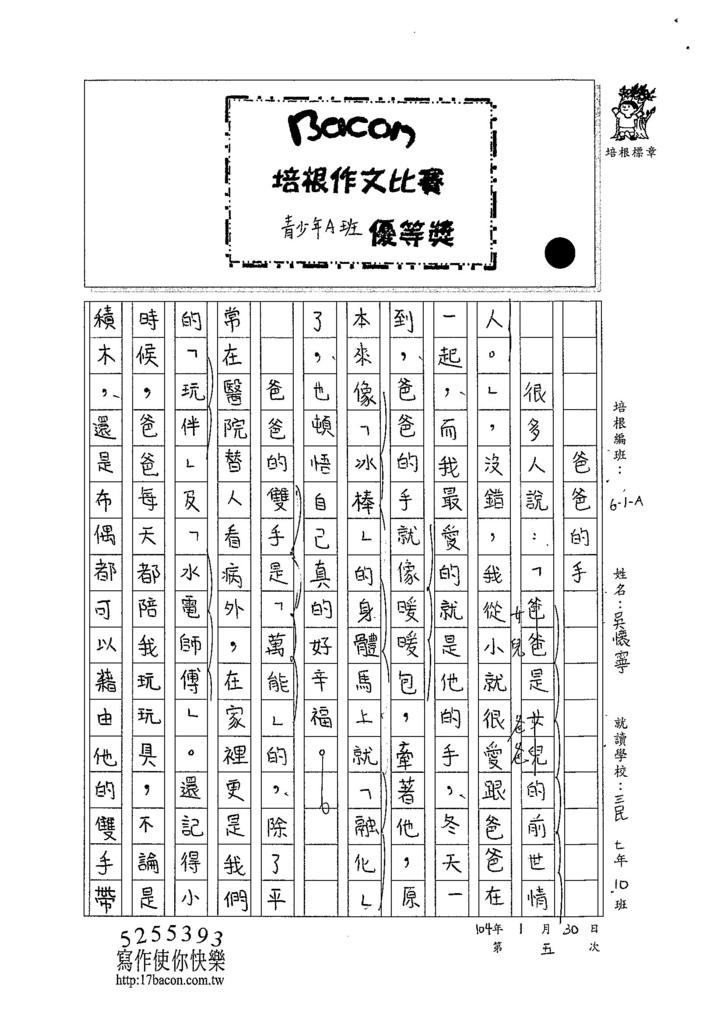104WA305吳懷寧 (1)