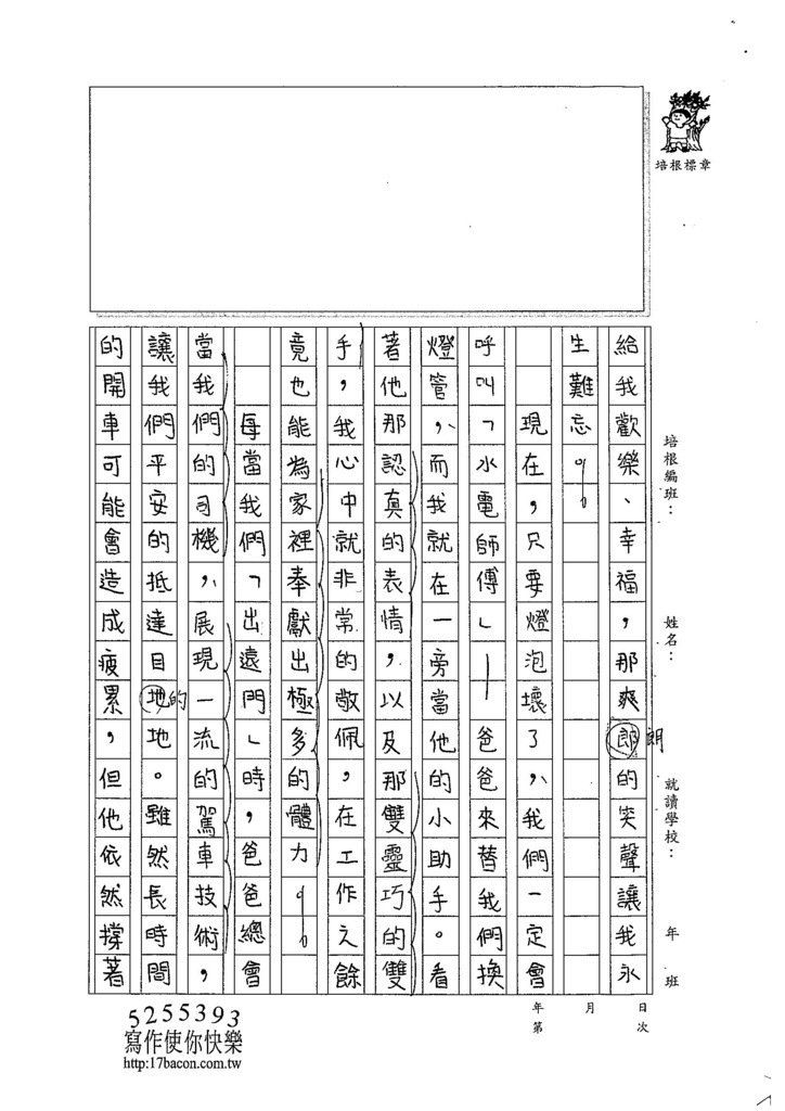 104WA305吳懷寧 (2)