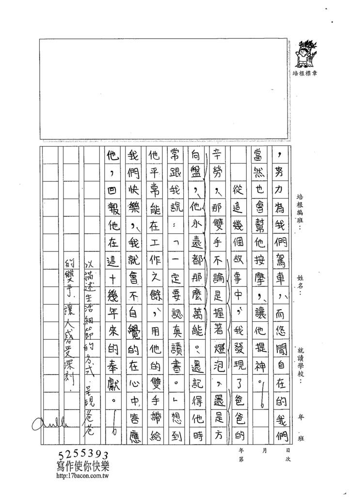 104WA305吳懷寧 (3)