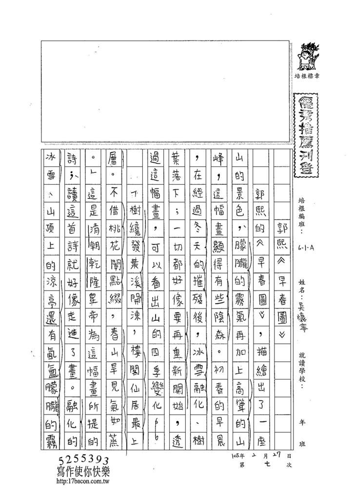 104WA307吳懷寧 (1)
