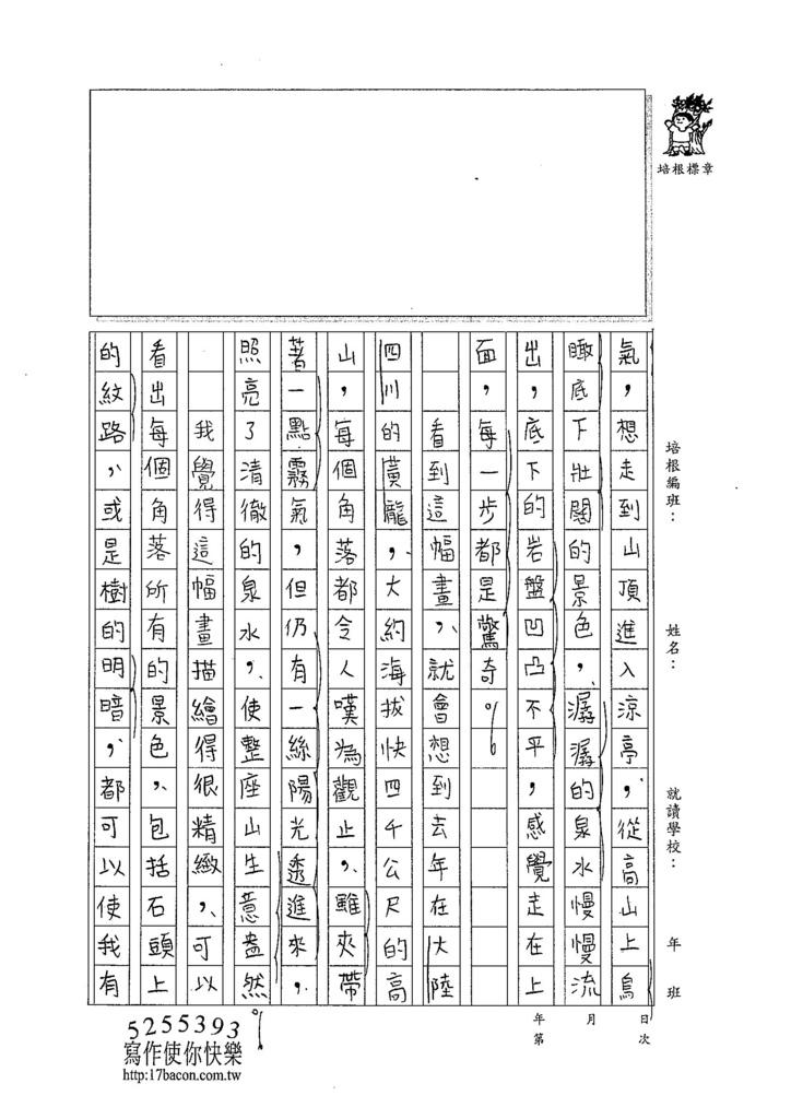 104WA307吳懷寧 (2)