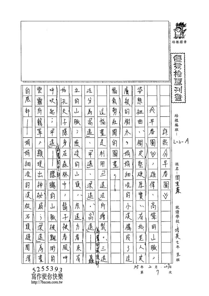 104WA307周宜蓁  (1)