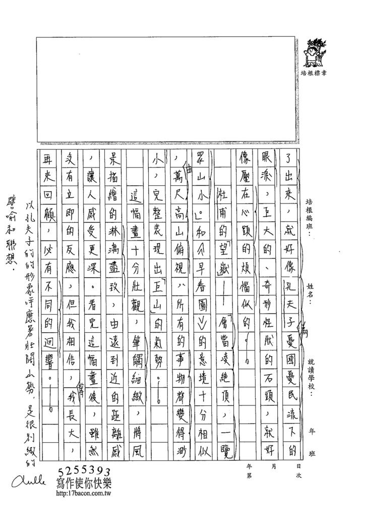 104WA307周宜蓁  (2)