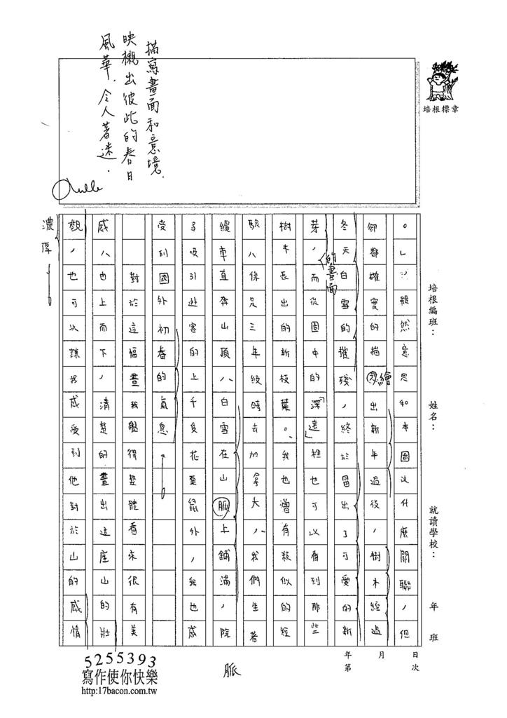 104WA307劉君彥 (2)