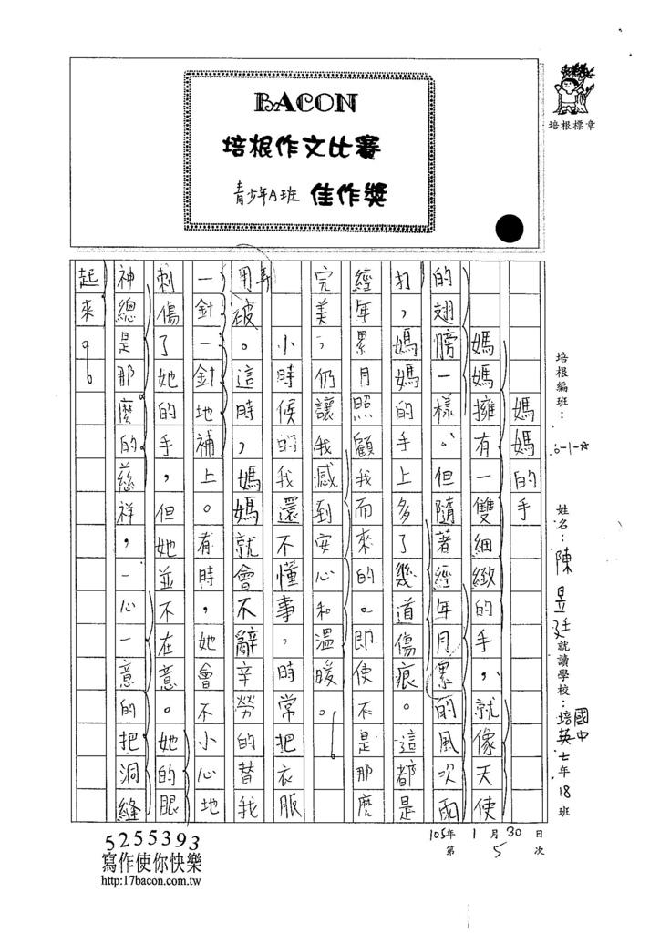 104WA305陳昱廷 (1)