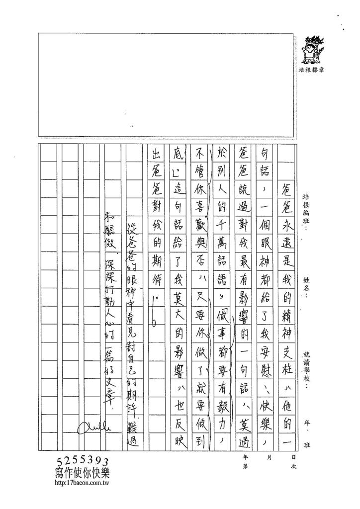 104WA309周宜蓁 (4)