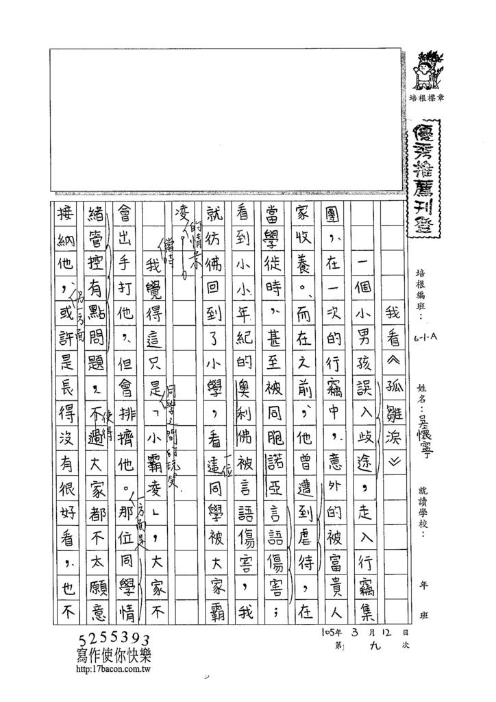 104WA309吳懷寧 (1)