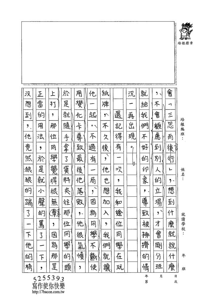 104WA309吳懷寧 (2)