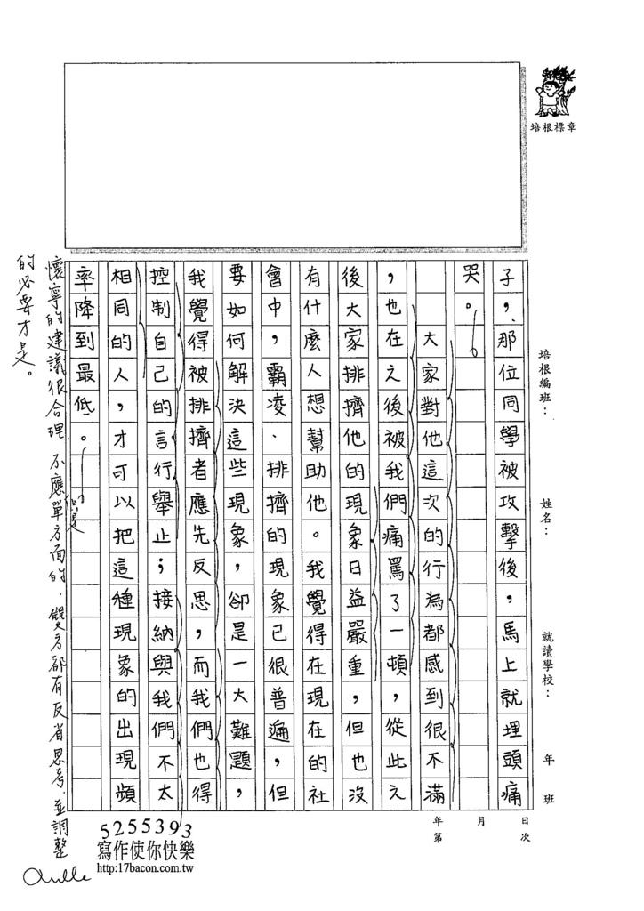 104WA309吳懷寧 (3)