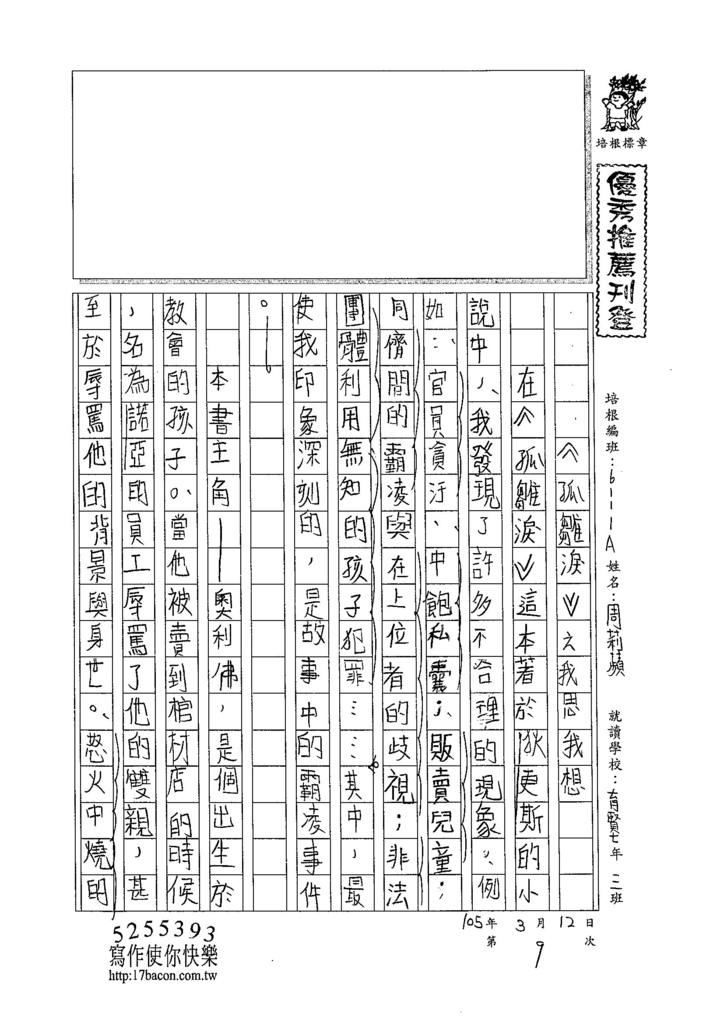 104WA309周莉蘋 (1)