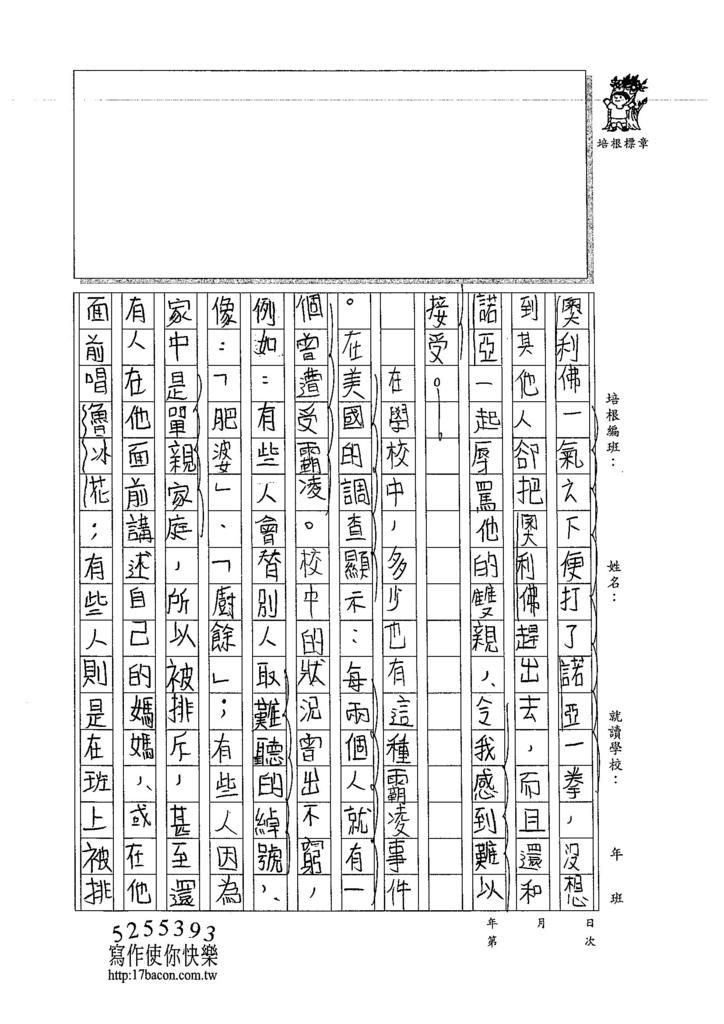 104WA309周莉蘋 (2)