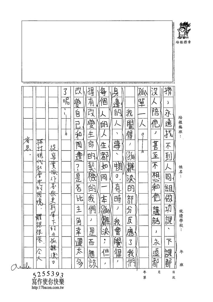 104WA309周莉蘋 (3)