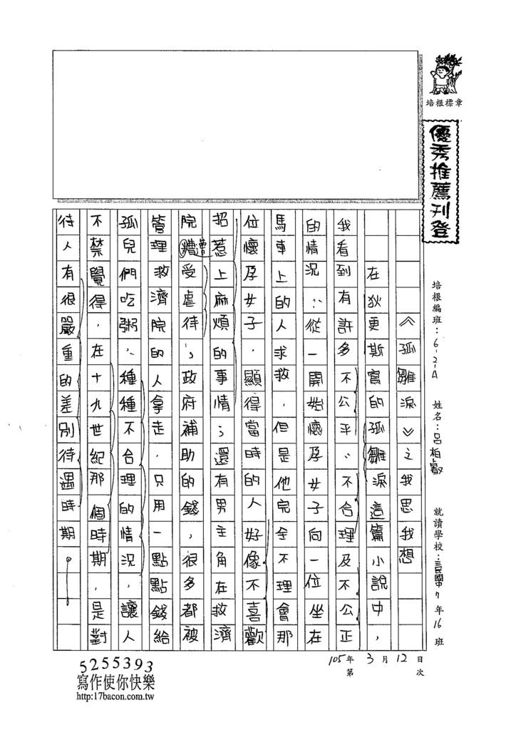 104WA309呂柏叡 (1)