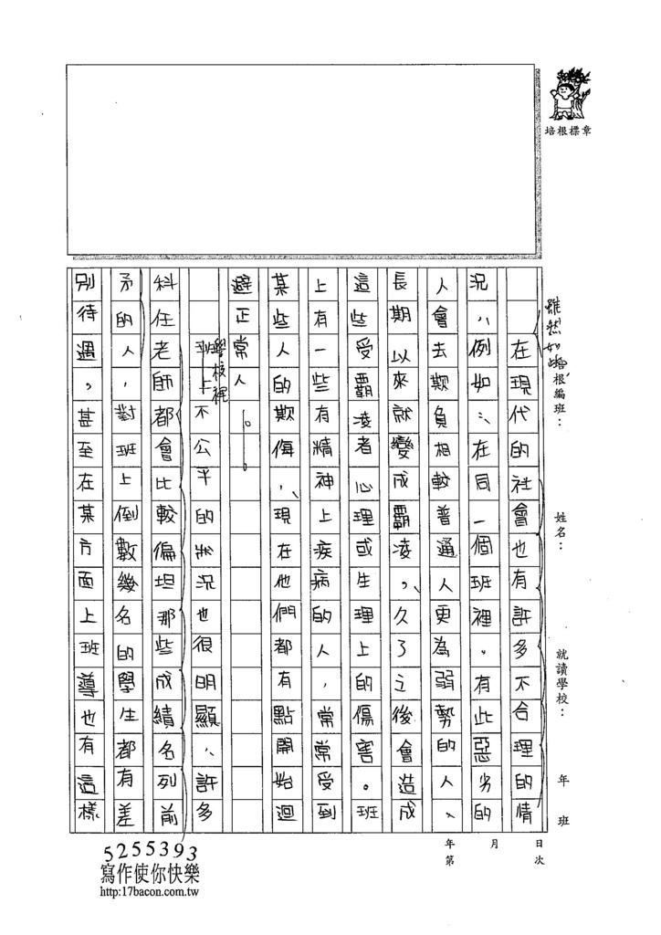 104WA309呂柏叡 (2)