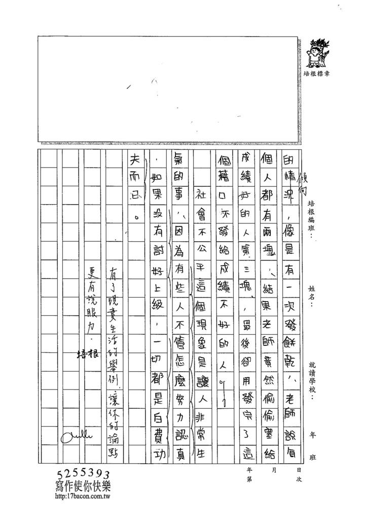 104WA309呂柏叡 (3)