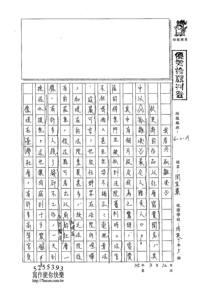 104WA309周宜蓁 (1)