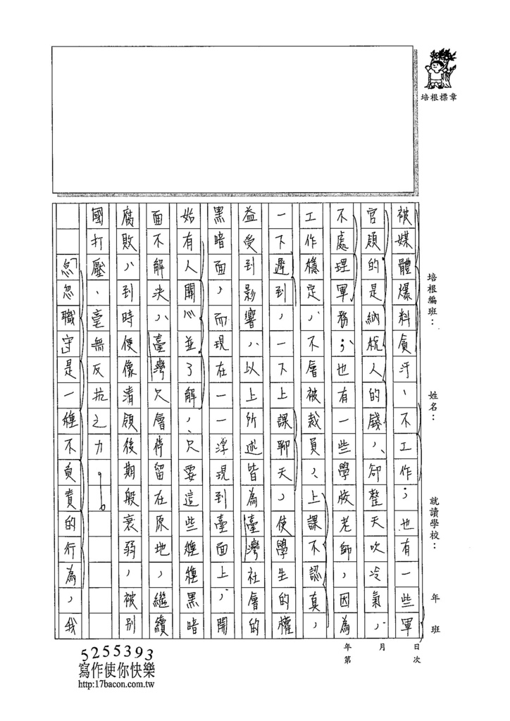 104WA309周宜蓁 (2)