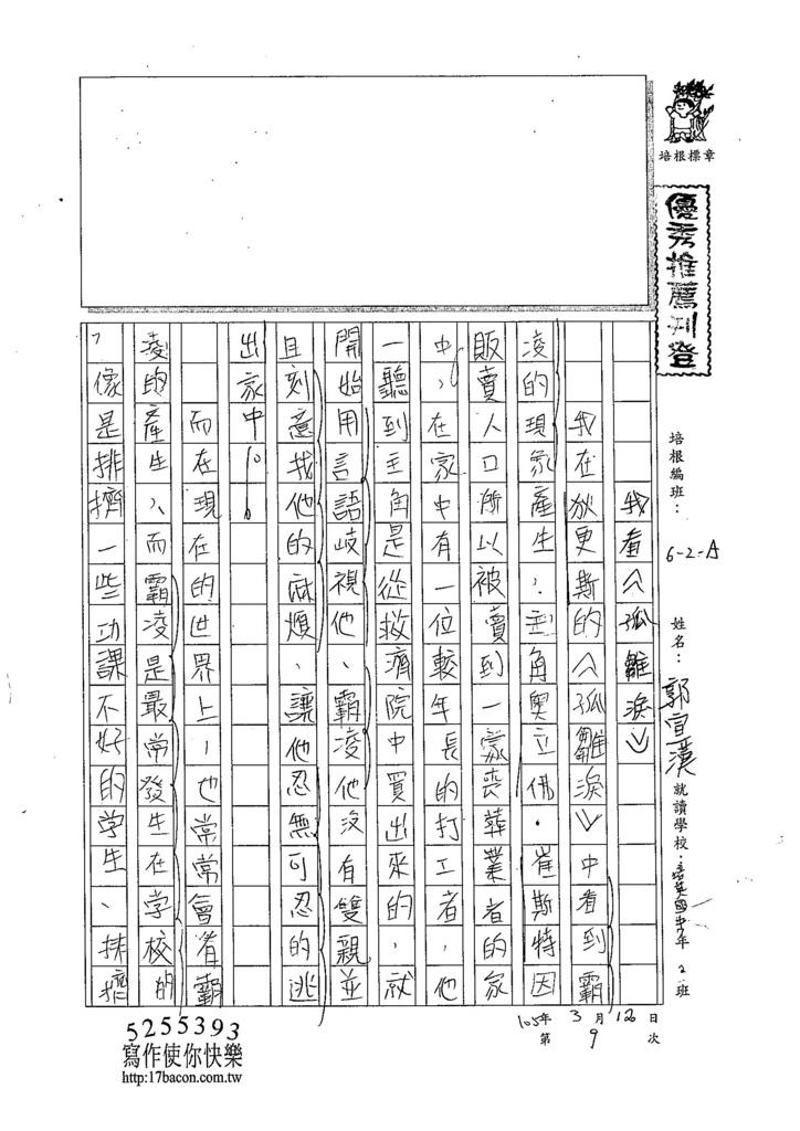 104WA309郭宣漢 (1)