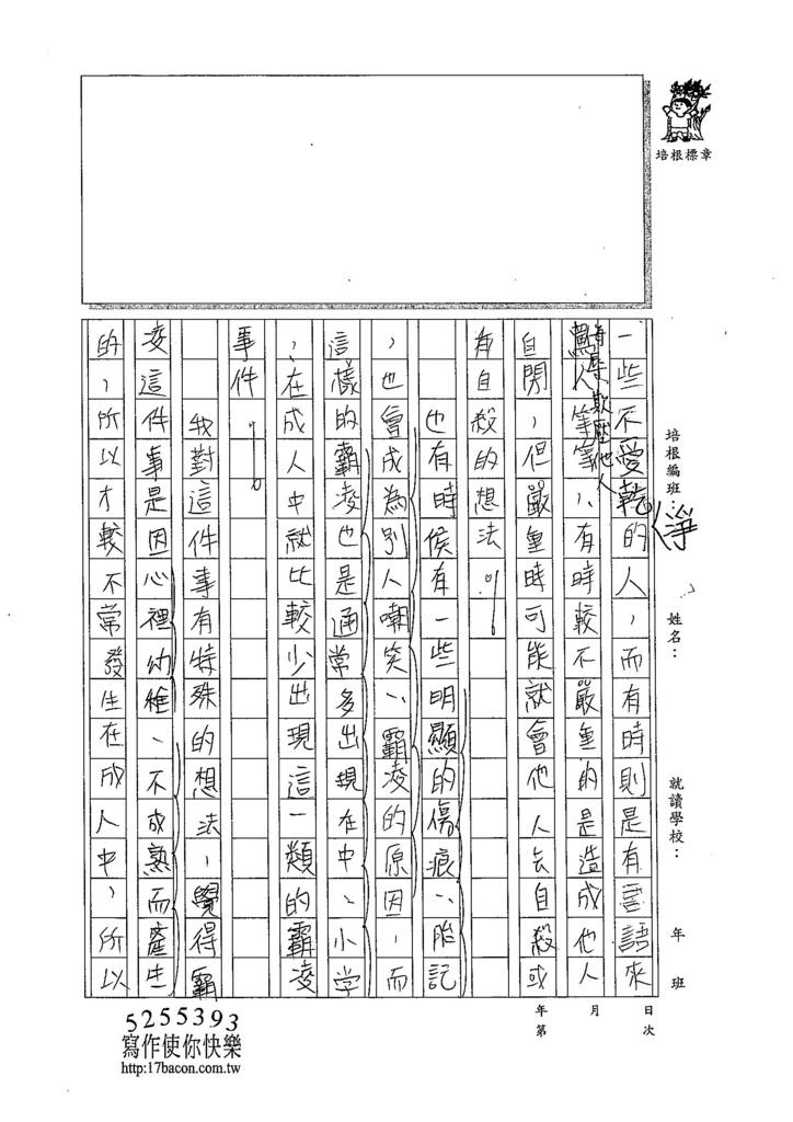 104WA309郭宣漢 (2)