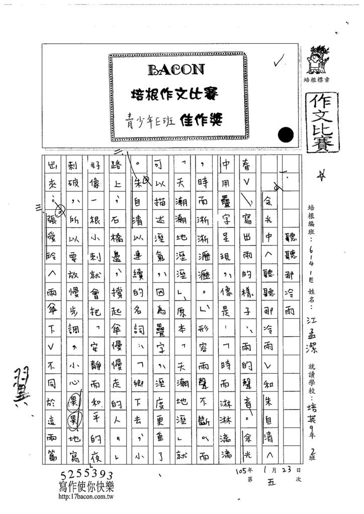 104WE305江孟潔 (1)