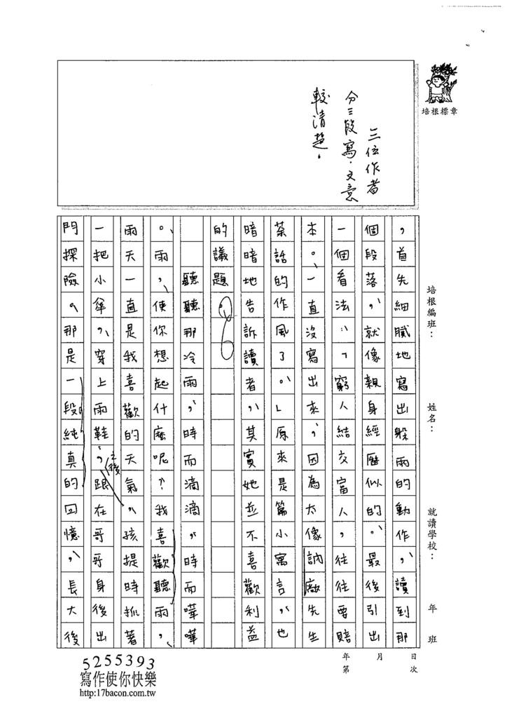 104WE305江孟潔 (2)