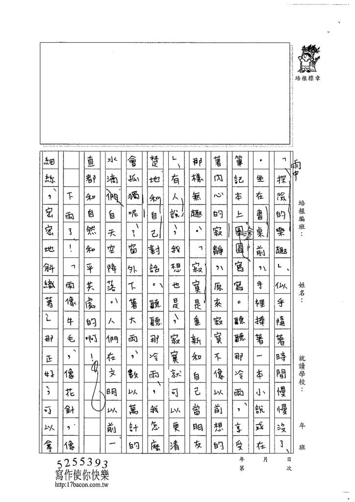 104WE305江孟潔 (3)