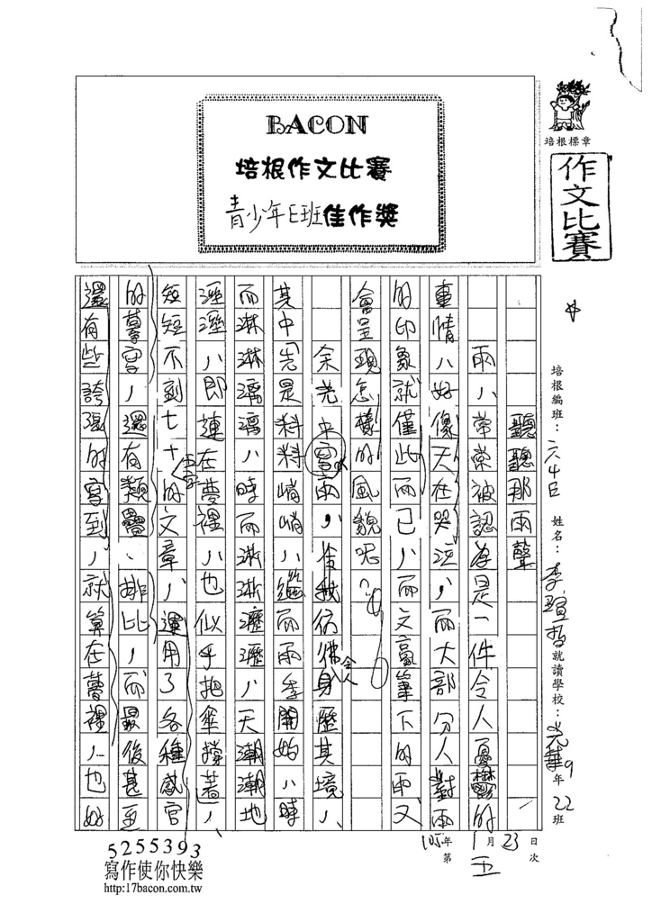 104WE305李瑄哲 (1)