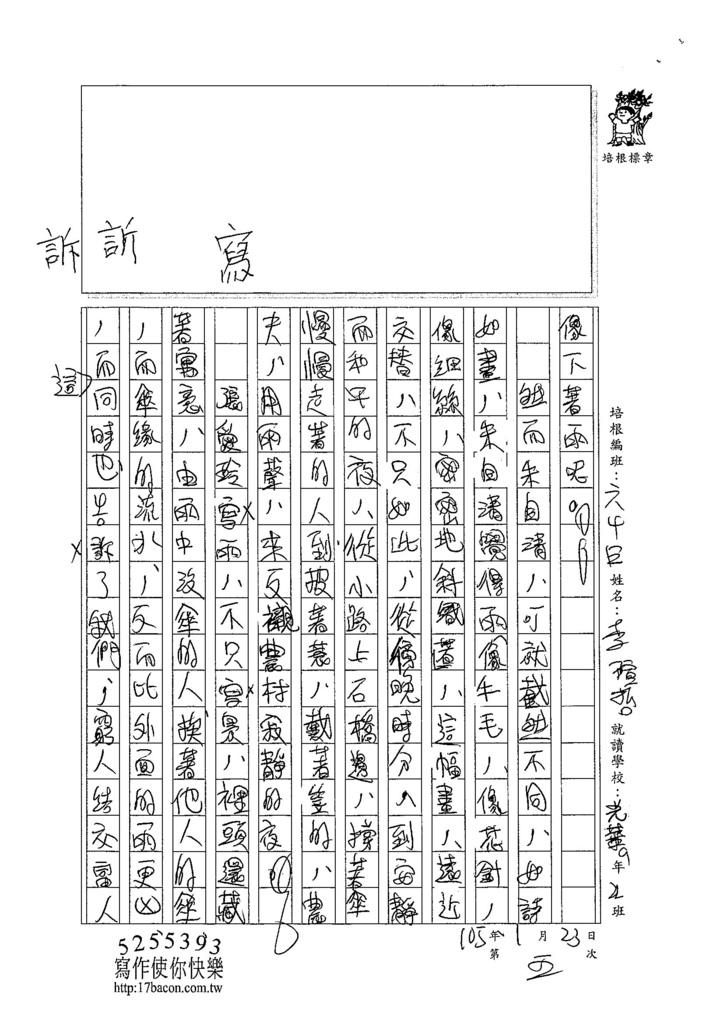 104WE305李瑄哲 (2)