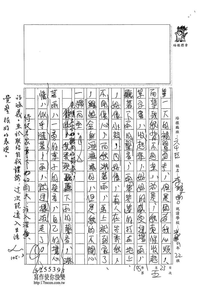 104WE305李瑄哲 (4)