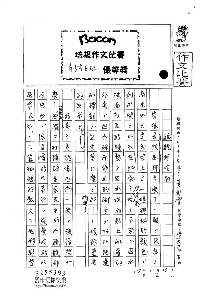 104WE305黃郁潔 (1)