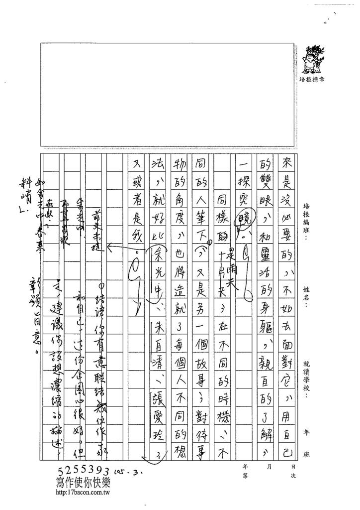 104WE305黃郁潔 (5)