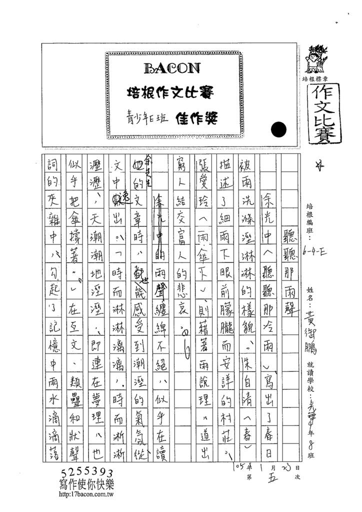 104WE305黃御鵬 (1)