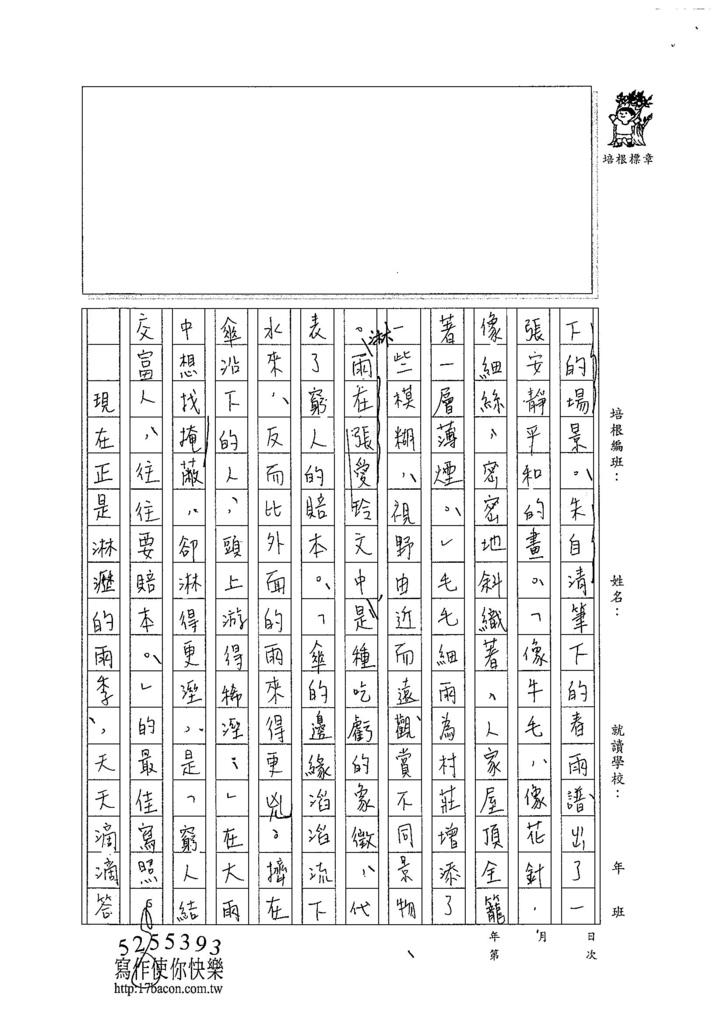 104WE305黃御鵬 (2)