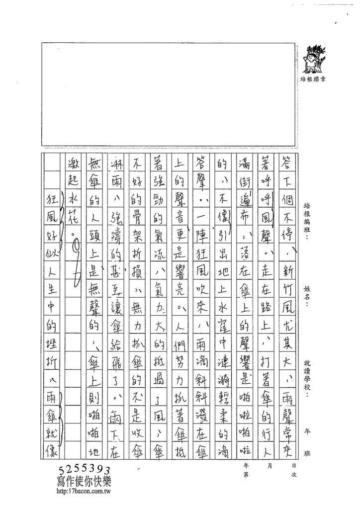 104WE305黃御鵬 (3)