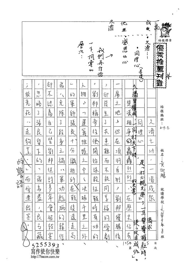 104WE309黃御鵬 (1)