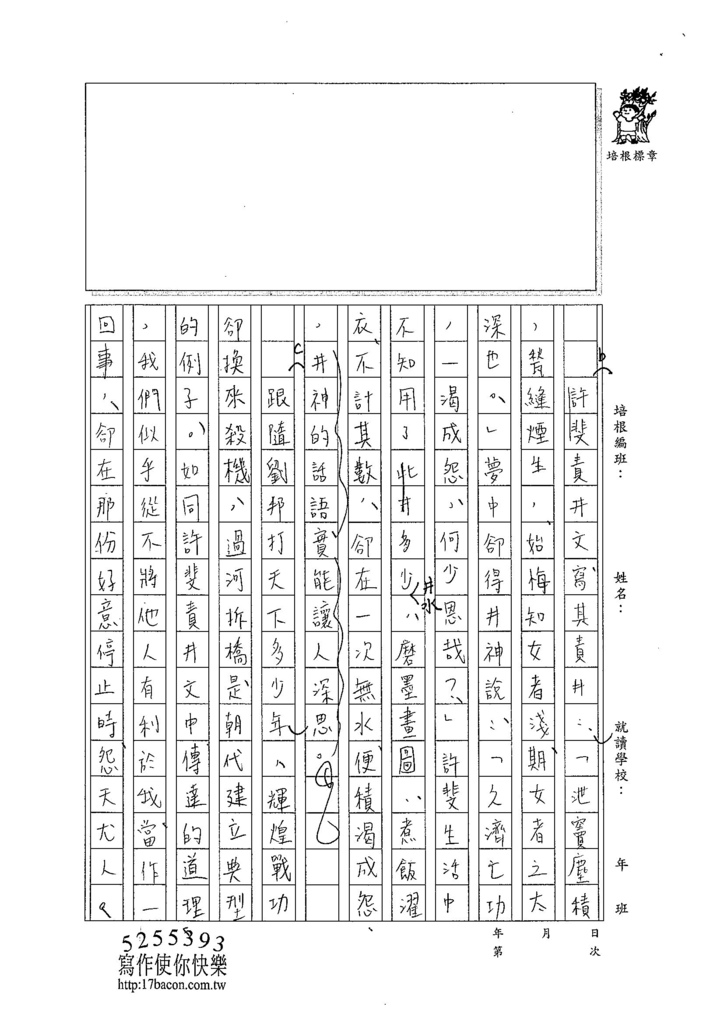 104WE309黃御鵬 (2)