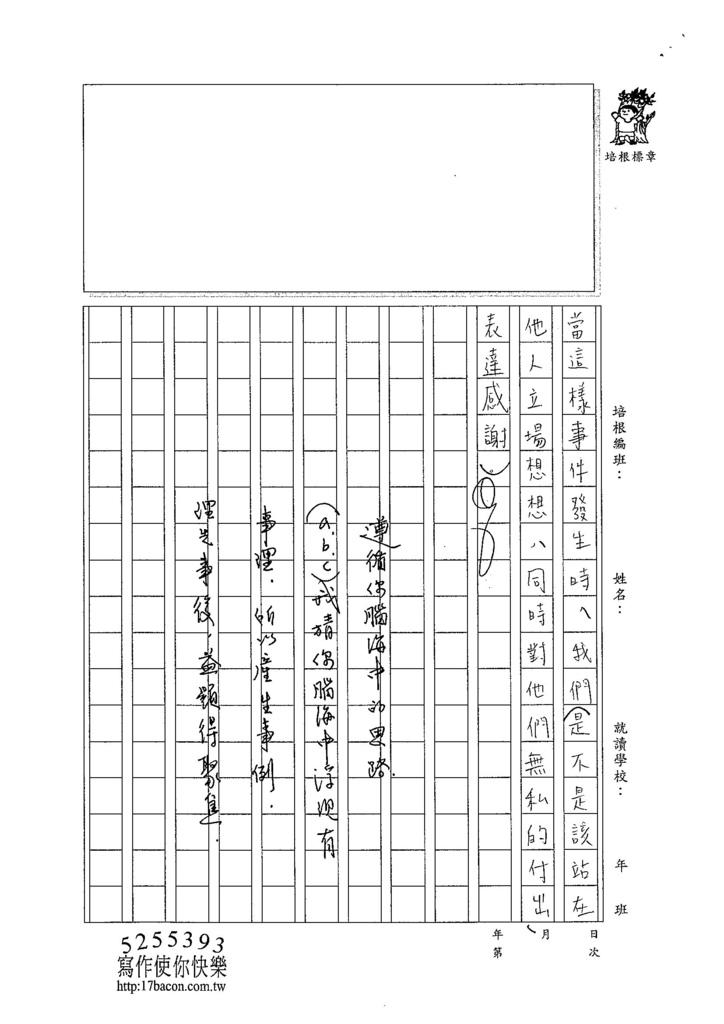 104WE309黃御鵬 (3)
