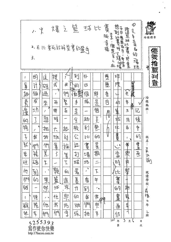 104WH309吳泓諭 (1)