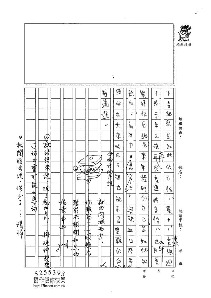 104WH309吳泓諭 (4)