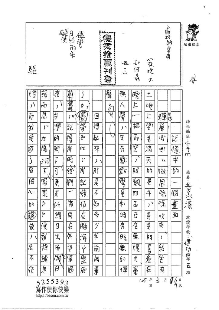104WH309黃丞溱 (1)