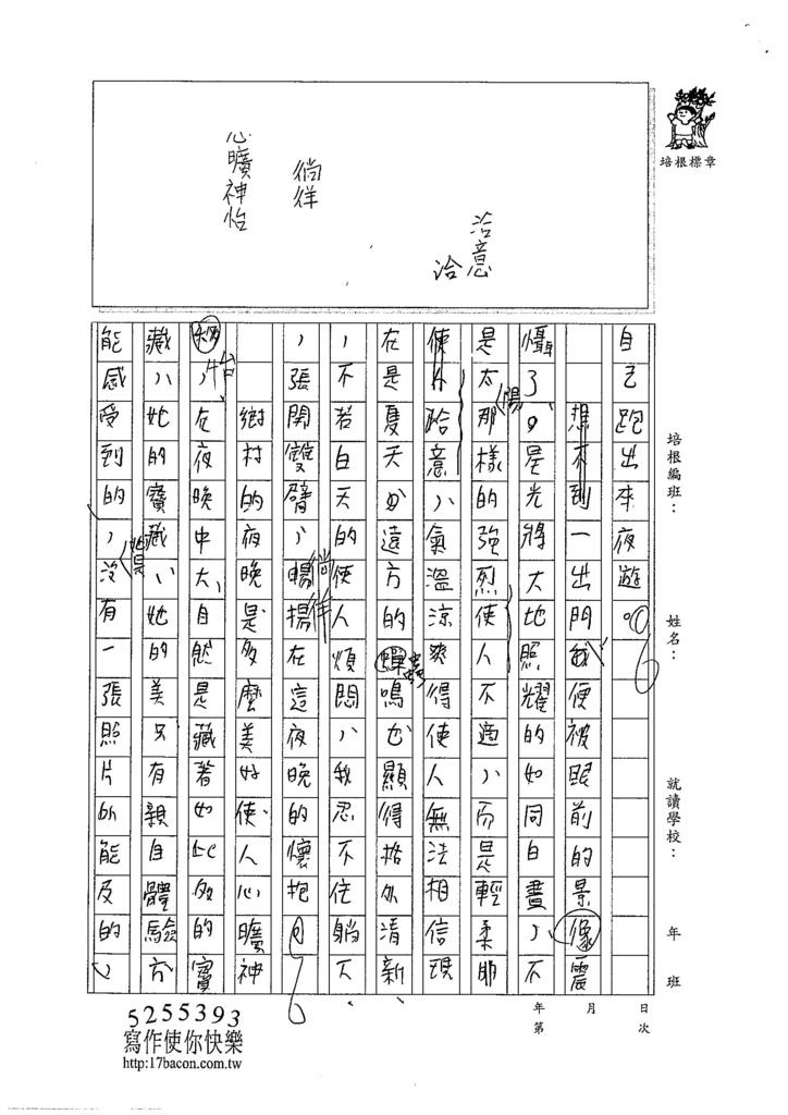 104WH309黃丞溱 (2)