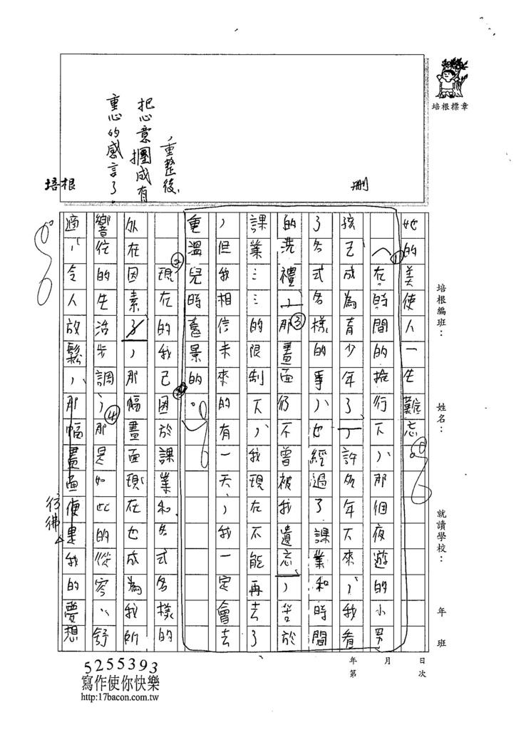 104WH309黃丞溱 (3)