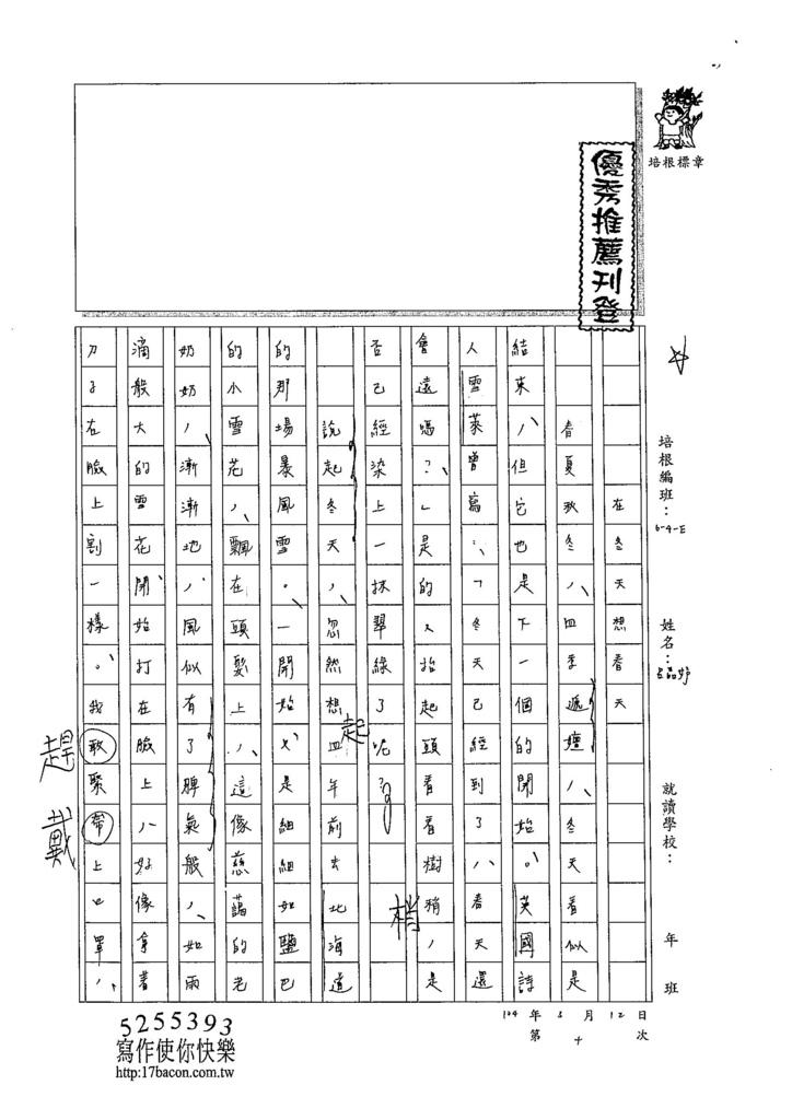 104WE310呂品妤 (1)