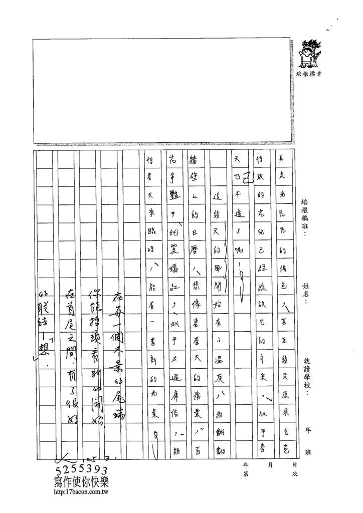 104WE310呂品妤 (3)