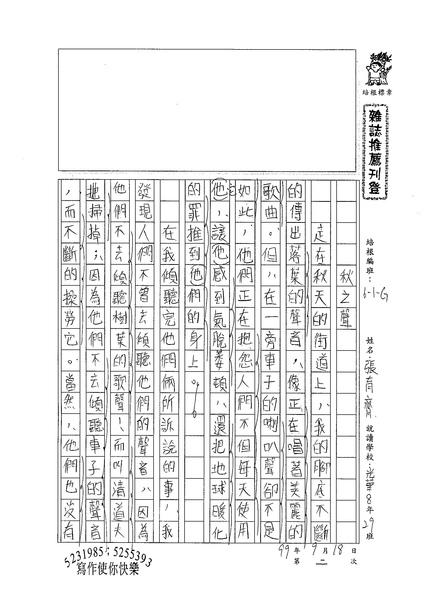 99WG202張育齊 (1).jpg