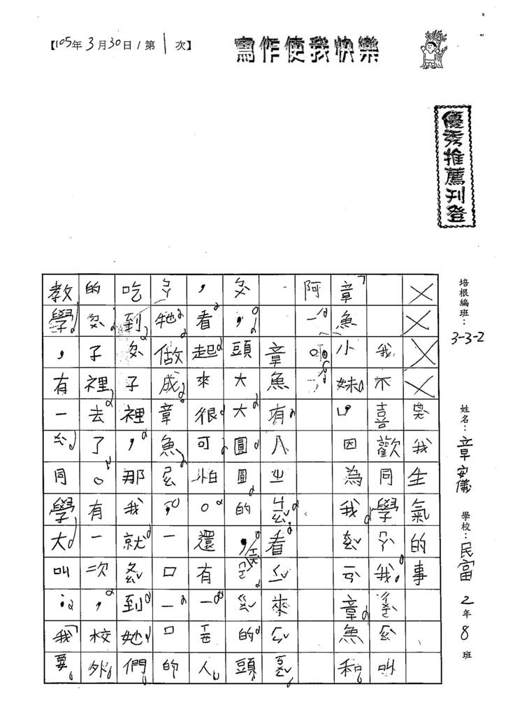 105W2401章安儀 (1)