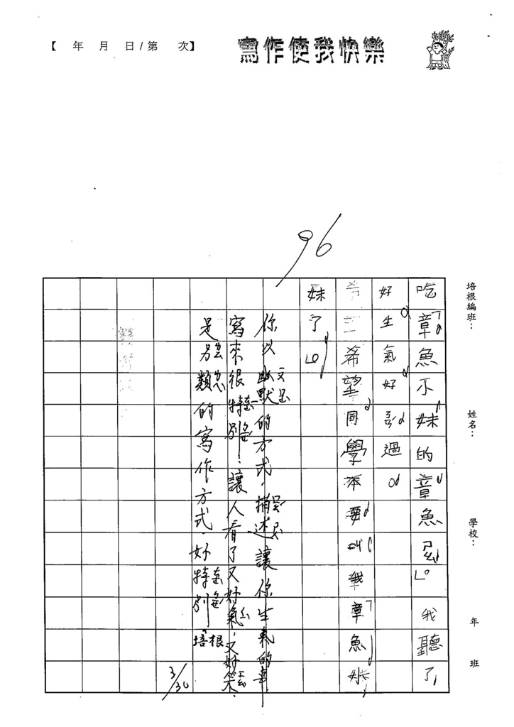 105W2401章安儀 (2)