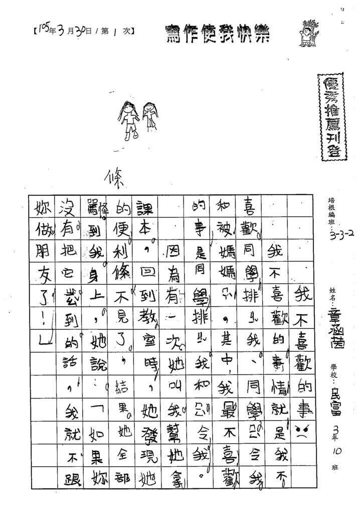105W2401章涵茵 (1)