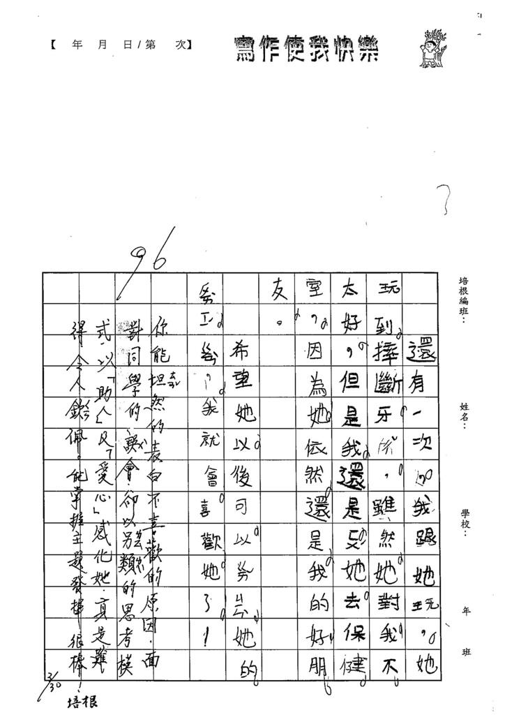 105W2401章涵茵 (2)